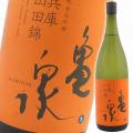 亀泉 山田錦 生 1800