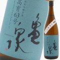 亀泉酒造 純米吟醸原酒 ひやおろし 高育63号 1800