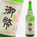 姫泉酒造 本格芋焼酎 無濾過御幣(ごへい) 1800ml