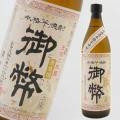姫泉酒造 本格芋焼酎 無濾過御幣(ごへい) 900ml