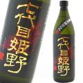 姫泉酒造 本格麦焼酎 全量黒麹仕込み 七代目姫野 900ml