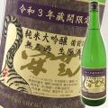 日本酒 安芸虎 純米大吟醸