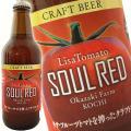 おかざき農園  SOUL RED(ソウルレッド) 330ml 単品