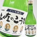 【清酒】司牡丹酒造 本醸造 土佐のこうち 300ml