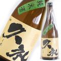 西岡酒造 純米酒 久礼 720ml