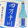 【清酒】菊水酒造 純米吟醸「四万十川」 300ml