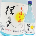 【清酒】土佐酒造 桂月 銀盃 300ml