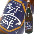 アリサワ酒造 鳴子舞 特別純米酒 1800ml