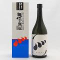 無手無冠 特別純米酒 720 2018