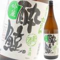 酔鯨酒造 純米吟醸酒 吟麗・未濾過(みろか)すっぴん 1800ml 2019
