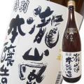 高知酒造 瀧嵐 特別本醸造原酒 1800ml