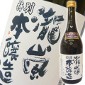 高知酒造 瀧嵐 特別本醸造原酒 720ml