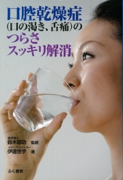 口腔乾燥症(口の渇き、舌痛)のつらさスッキリ解消