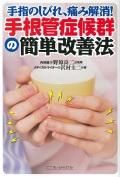 手指のしびれ、痛み解消!手根管症候群の簡単改善法