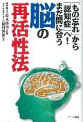 「もの忘れ」から「認知症」へ!まだ間に合う脳の再活性法