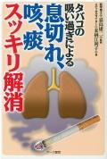 タバコの吸い過ぎによる息切れ、咳、痰スッキリ解消
