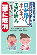 症状改善は簡単、誰でもすぐに出来ます 口が渇く、ネバネバ、舌の痛みこれで一挙に解消