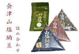 会津山塩納豆詰め合わせB(小粒納豆6個・大粒納豆6個・ひきわり納豆6個・山塩30g×2袋)