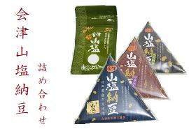 会津山塩納豆詰め合わせA(小粒納豆2個・大粒納豆2個・ひきわり納豆2個・山塩30g1袋)