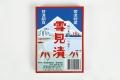 まとめ買い 会津の隠れた珍味 納豆の漬け物 雪見漬10個