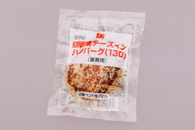 鉄板焼チーズインハンバーグ