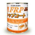 FRP(トップコート 4kg)