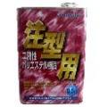FRP(ポリエステル樹脂注型用 20kg)