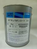 NTキュウオンコートエコ(4kg)