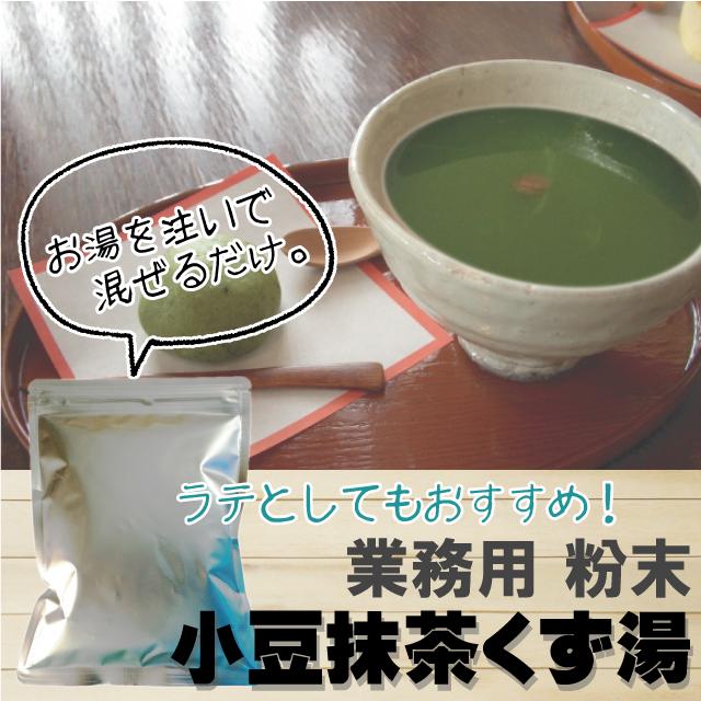 小豆抹茶くず湯 業務用500g 【8316】【12】