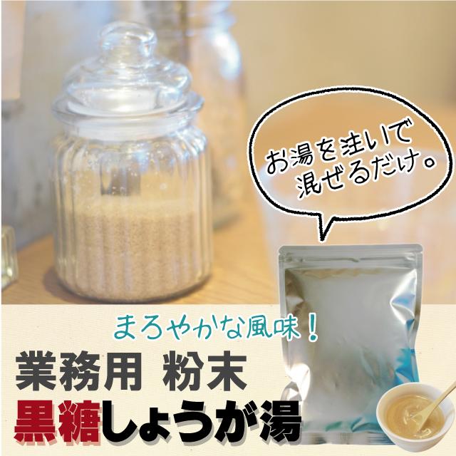黒糖しょうが湯  業務用500g 【8216】【12】