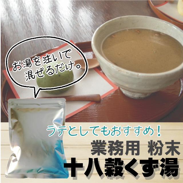 十八穀くず湯 業務用500g 【8443】 【12】