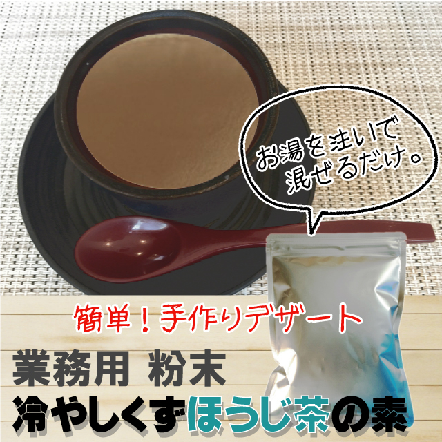 冷やしくずほうじ茶の素 500g 【7804】【12】