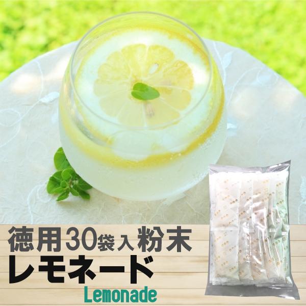 レモネード 徳用30袋 【C024】【12】