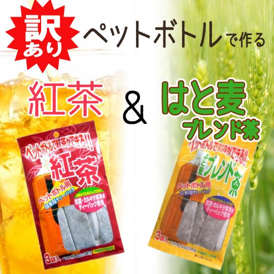 ペットボトル用 はと麦ブレンド茶&紅茶 【特別価格&送料無料】各3本入り×20袋、計40袋セット