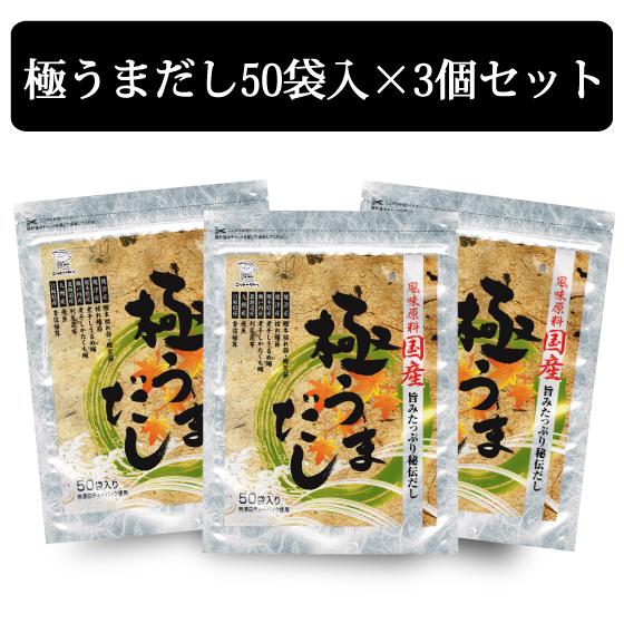 【特別価格】極うまだし8.8g×50袋 3袋セット【冬の特別SALE 通常7128円】
