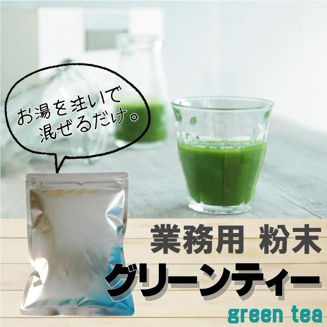 グリーンティー 業務用 500g 【8527】【12】