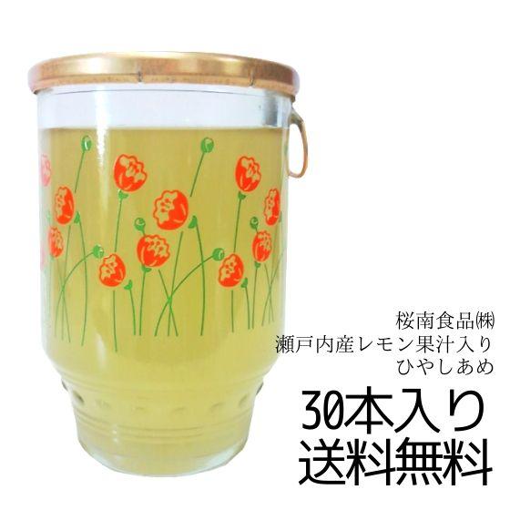 【送料無料】瀬戸内産 レモン果汁入りひやしあめ  180ml瓶×30本入 桜南食品 【E032-30】
