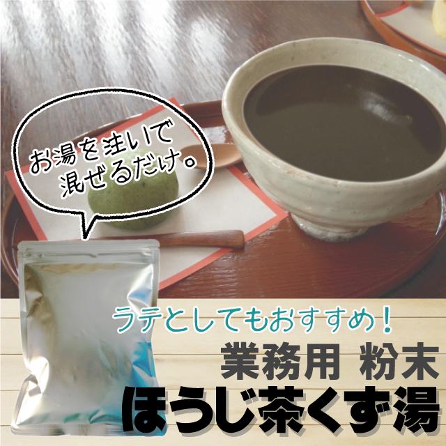 ほうじ茶くず湯 業務用 500g 【9089】【12】