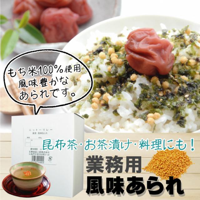 風味あられ  業務用400g 【0990】