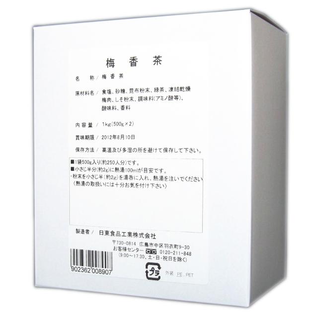 業務用 梅香茶1kg (500g×2袋)【0890】