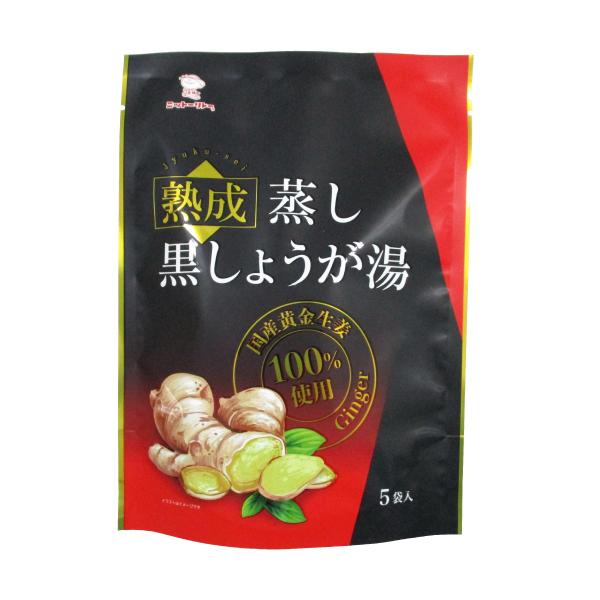 熟成蒸し黒しょうが湯 15g×5袋 【8170】【4】