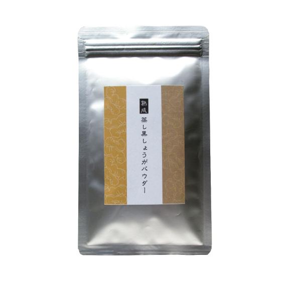 【送料無料1000円ぽっきり】熟成蒸し黒しょうがパウダー 25g 【C064】(3)