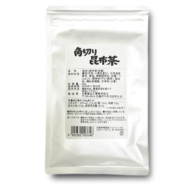 角切り昆布茶 62g 【0334】【3】