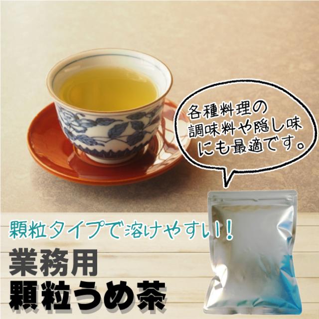 顆粒うめ茶  業務用500g 【0593】【12】