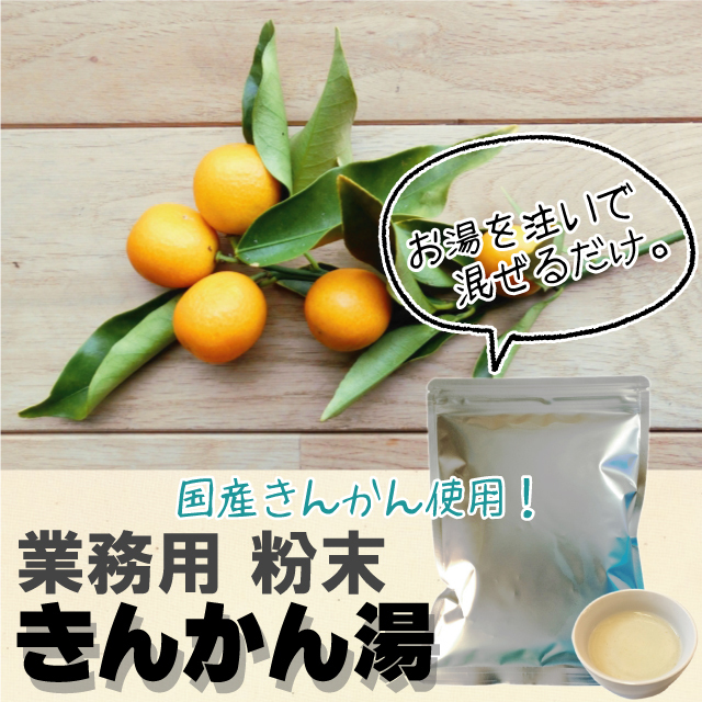 きんかん湯  業務用500g 【8415】【12】
