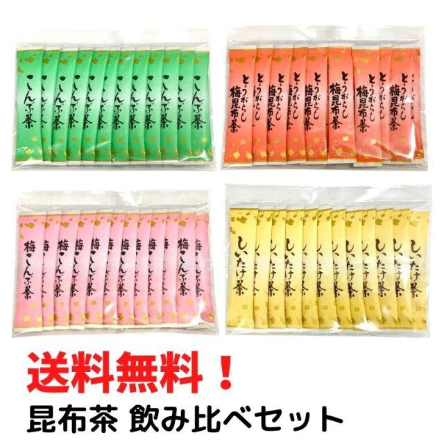 【1000円ポッキリ 送料無料】 昆布茶飲み比べセット 2g×48袋 全4種