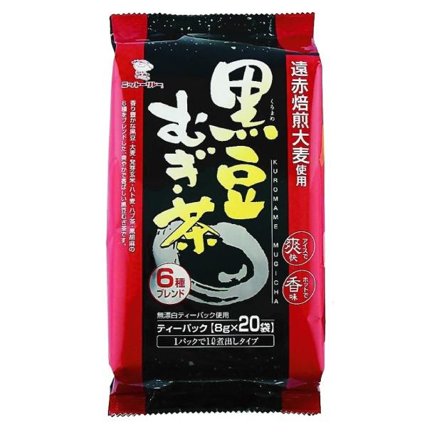 黒豆むぎ茶 8g×20袋 【4525】