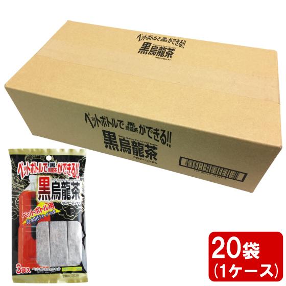 【送料無料】ペットボトル用 黒烏龍茶 (12g×3本入)×20袋(1ケース)【4165】