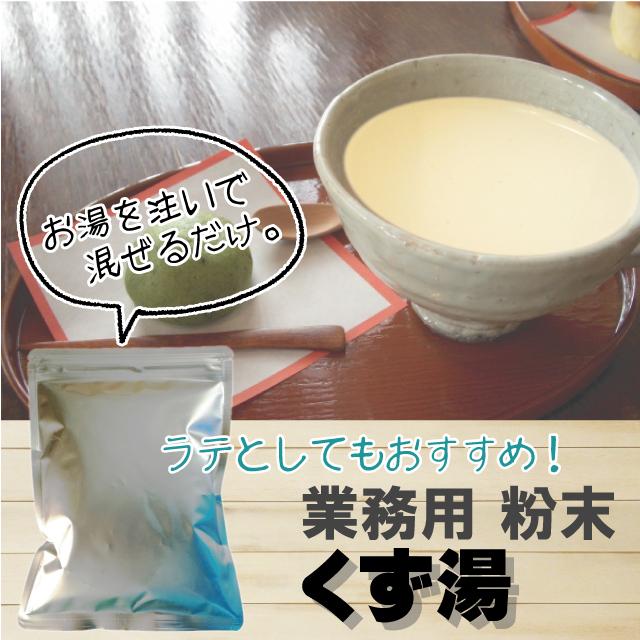 くず湯  業務用500g 【8015】【12】