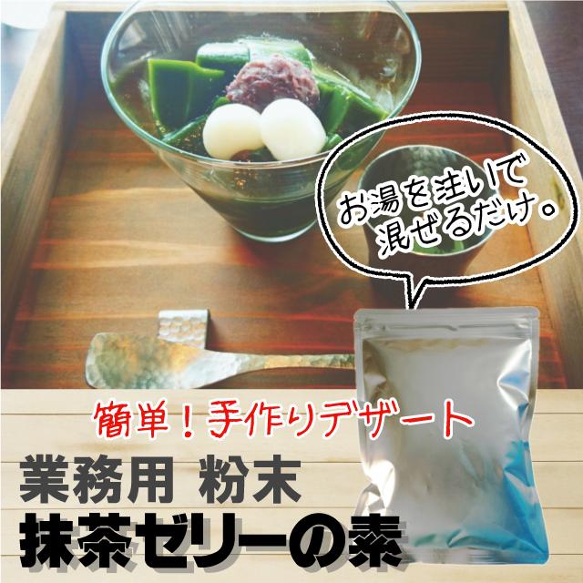 業務用 抹茶ゼリーの素475g 【8685】 【12】